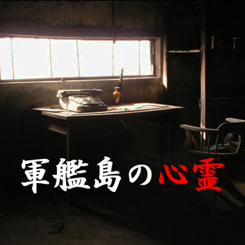 軍艦島の心霊スポット…長崎県端島(はしま)の廃墟
