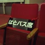 はとバス 歌舞伎座