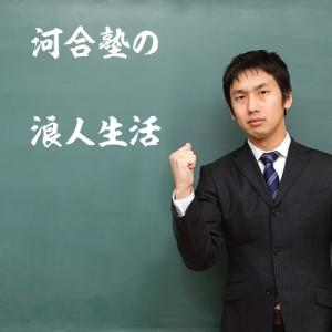 河合塾浪人生活。ぼっちでも成功するクラス!スカラシップ(奨学金授与)制度について