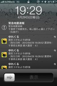 緊急地震速報 アプリ ゆれくる