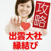 縁結び 出雲大社