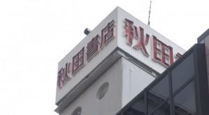 秋田書店読者プレゼント