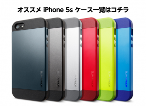 iPhone 5s CASE