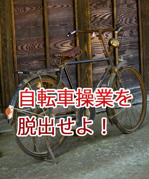 自転車操業の意味とは?脱出する...