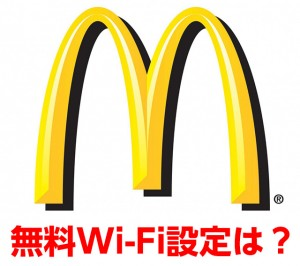 マックで無料Wi-Fi