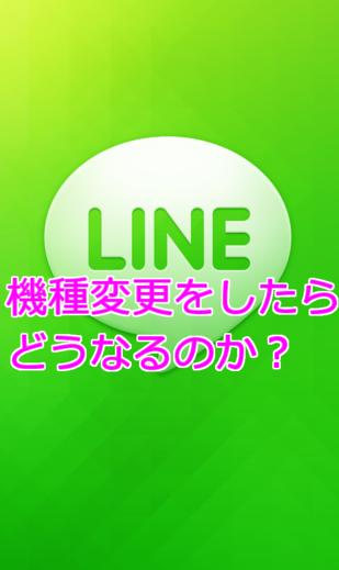 LINE 機種変更