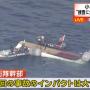 海上自衛隊 衝突事故