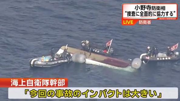 海上自衛隊 海自艦「おおすみ」と釣り船の衝突死亡事故 原因は?【画像】【動画】