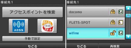 ロッテリア、ワイファイン、Wi-Fi、DSi無料接続方法