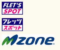 ロッテリア、サービスプロバイダ一覧、無料、Wi-Fi