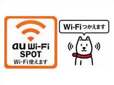 ロッテリア、Wi-Fi、au、SoftBank