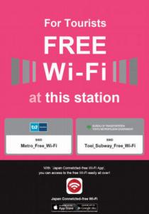 東京、地下鉄、メトロ、Wi-Fi告知