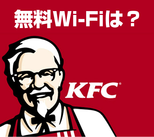 ケンタッキーで無料Wi-Fiが使える!無線LANサービスプロバイダ【一覧まとめ】