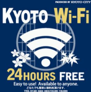 KYOTO Wi-Fi、目印、24時間、無料、接続方法