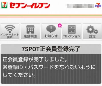 セブン-イレブン、Wi-Fi、無料、利用制限