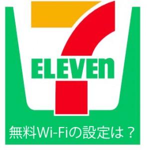 セブンイレブン、無料、Wi-Fi、制限
