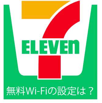 セブンイレブンの無料Wi-Fiは登録不要か?制限など