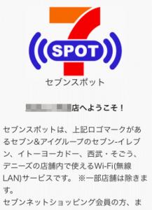 セブン-イレブン、無料、Wi-Fi、セブンスポット