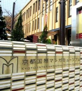KYOTO Wi-Fi、マクドナルド、京都国際マンガミュージアム、場所