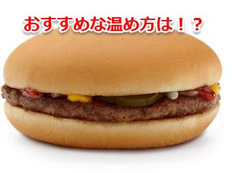 マクドナルド,ハンバーガー,温め方,温めなおし