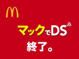 【悲報】マック(マクドナルド)でDSがサービス終了へ!今後はアプリ展開!?