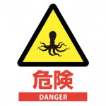 【2015年版】海水浴に行く方は必見!?日本の海に生息する危険生物ランキング【まとめ】