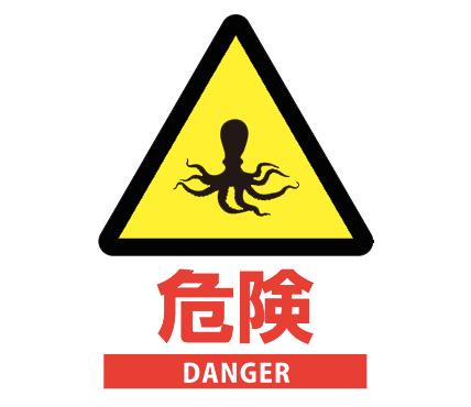 海水浴、危険生物、毒、子供
